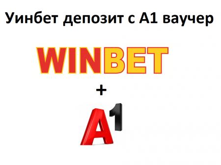 Уинбет депозит с А1 ваучер